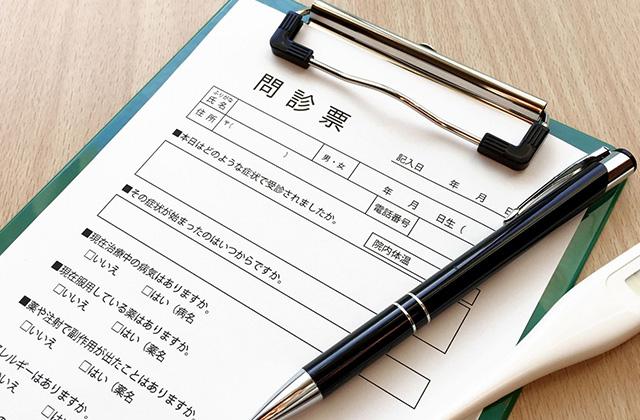 問診票のイメージ