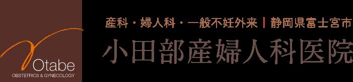 小田部産婦人科医院 | 産科・婦人科・一般不妊外来 | 静岡県富士宮市